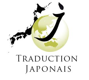 Traduction Japonais - Fran�ais